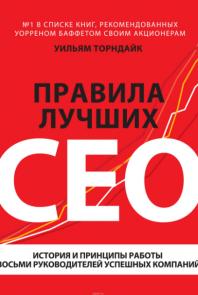 Правила лучших CEO.