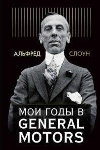 Мои годы с General Motors