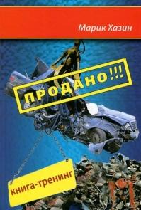Продано!!! Книга-тренинг
