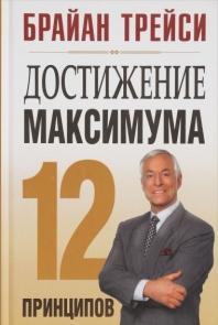 Достижение максимума. 12