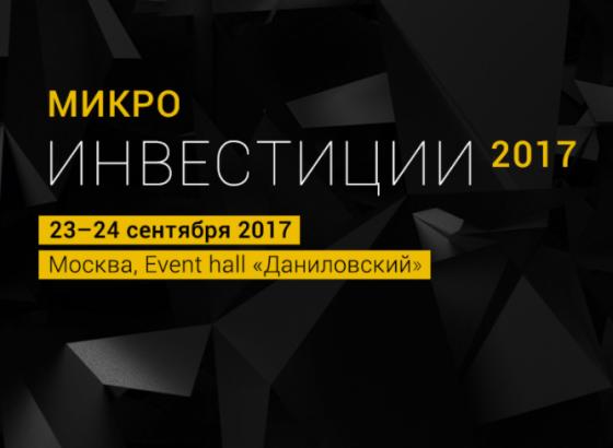 23-24 сентября в Москве