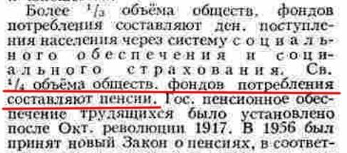 О советских пенсиях