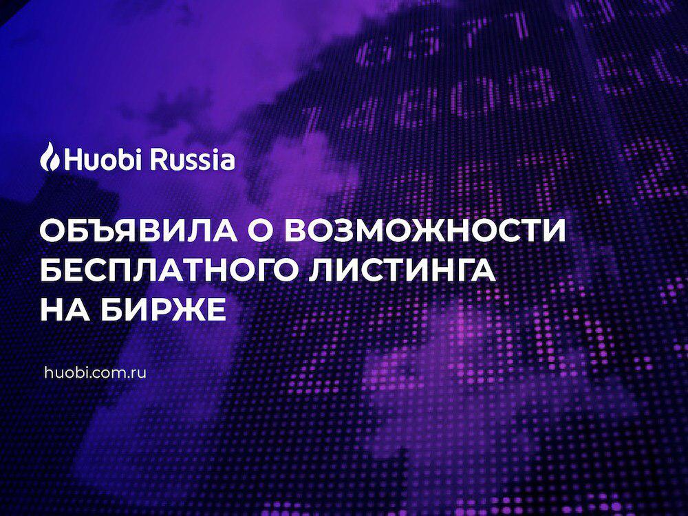 Huobi Russia объявила о