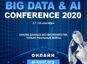 Скоро! Big Data   AI