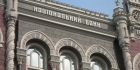 Нацбанк Украины повысил