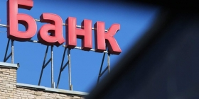 Прибыль банков в России