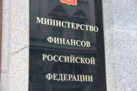 Силуанов: Минфин