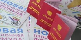 ПФР: для 4 млн россиян