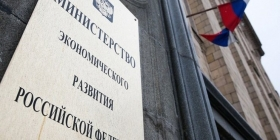 Минэк: инфляция в РФ в