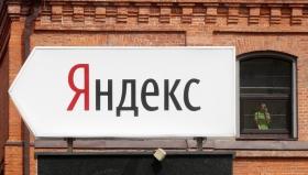 Яндекс привлек более