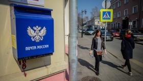 Почта России начала