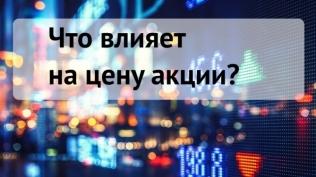 Что влияет на цену акций?
