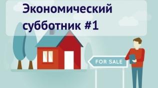 Ипотека под 6% и ICO