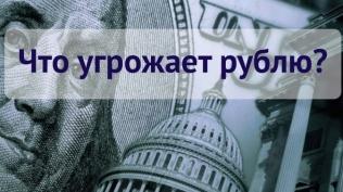 Доллар США: прогнозы на