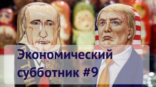 Новые санкции США /