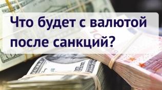 Доллар и евро: прогноз