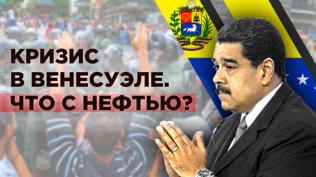 Переворот в Венесуэле.