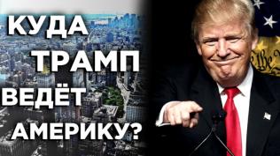 Куда Трамп ведет Америку?