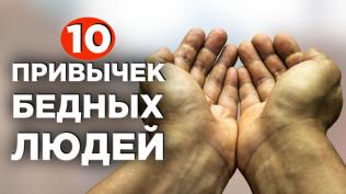 10 привычек бедных людей