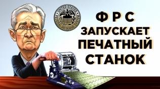 Печатный станок ФРС,