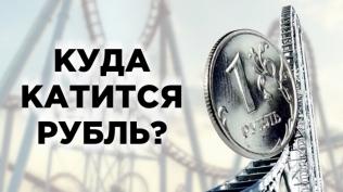 Рубль в зоне риска,