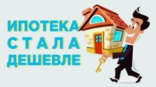 Дешевая ипотека, рубль в