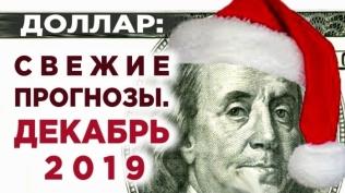 Курс доллара в декабре