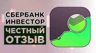 Сбербанк Инвестор: