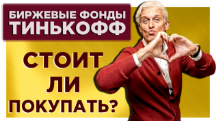 Биржевые фонды Тинькофф