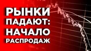 Обвал рынков из-за