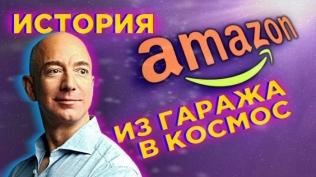 Amazon: история успеха /