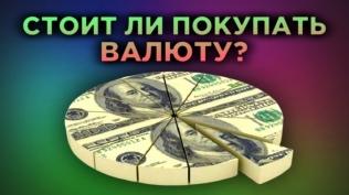 Стоит ли покупать валюту
