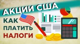 Налог на дивиденды по