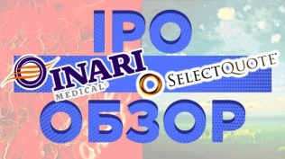 IPO SelectQuote и Inari