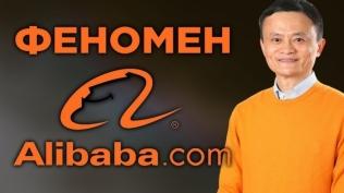 Alibaba. История успеха