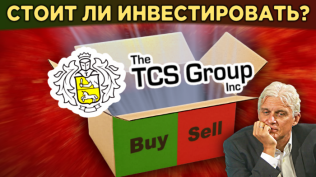 Акции TCS Group. На чем