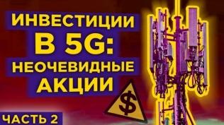 Сети 5G: топ-7