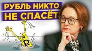 Падение рубля, крупная