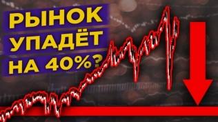 Рынки рухнут на 40% в