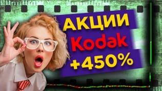 Акции Kodak в космосе,