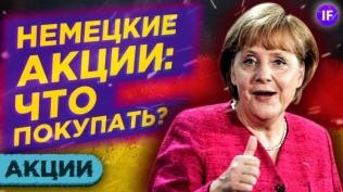 Немецкие акции на СПб