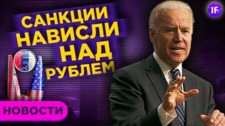 Российский рынок на