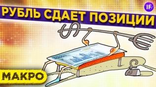 Рубль снова падает. Что