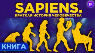 Sapiens. Краткая история