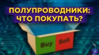Рынок полупроводников: