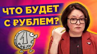 Рубль набирает силу,
